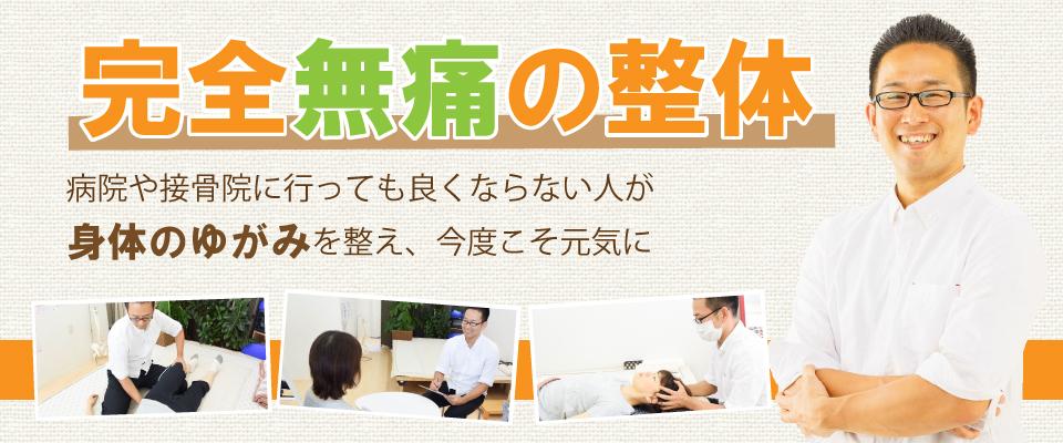 法界院駅すぐ!患者さまの体験談多数!女性のストレスと身体のゆがみを解消する、岡山唯一の整体院。